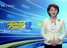 新闻天天报2020-10-28