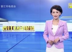晋江财经报道2020-10-22