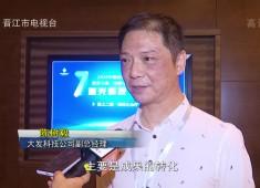 晋江财经报道2020-10-28