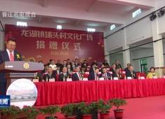 晉江新聞2020-10-02