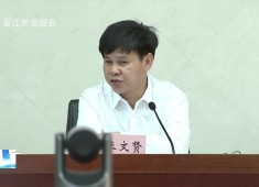 晋江新闻2020-10-27