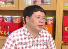 晋江财经报道2020-10-08
