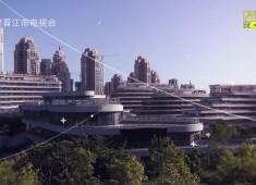 晉江新聞2020-10-19