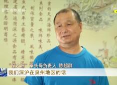 晋江新闻2020-10-08