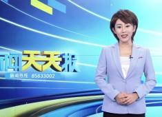 新闻天天报2020-11-13