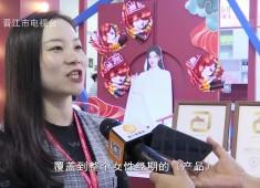 晋江财经报道2020-11-20