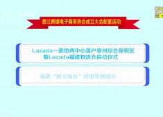晉江財經報道2020-11-03