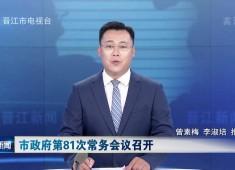 晉江新聞2020-11-06