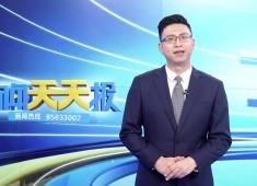 新闻天天报2020-11-10