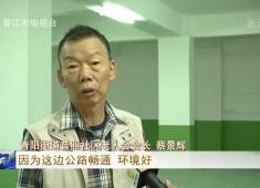 晋江新闻2020-12-04