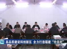 晋江新闻2020-12-02