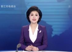 晋江新闻2020-12-24
