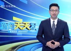 新闻天天报2020-12-02