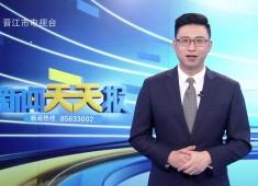 新闻天天报2021-01-14