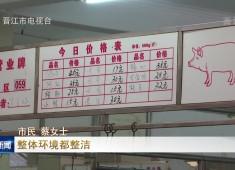晋江新闻2021-02-04
