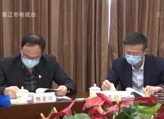 晋江新闻2021-02-08