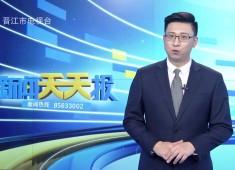 新闻天天报2021-02-20
