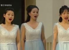 2021年新年合唱音乐会(上)