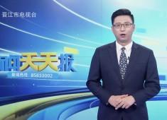 新闻天天报2021-02-24