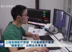 晉江新聞2021-04-25