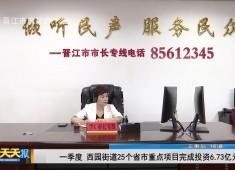 新聞天天報2021-04-22
