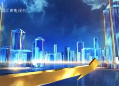 晉江財經報道2021-04-13