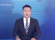 晋江新闻2021-04-04