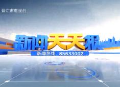 新聞天天報2021-04-20