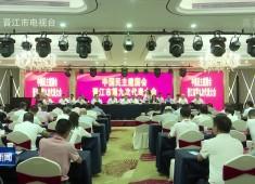 晉江新聞2021-05-24