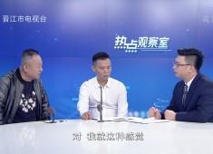 【熱點觀察室】后疫情時代,晉江企業該走向何方?