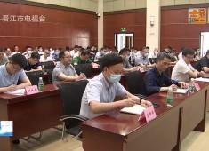 晉江新聞2021-05-09