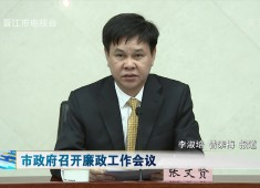 晉江新聞2021-05-02