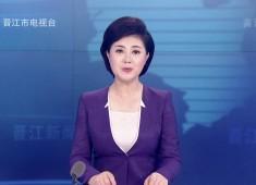 晉江新聞2021-05-20
