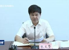 晉江新聞2021-06-11