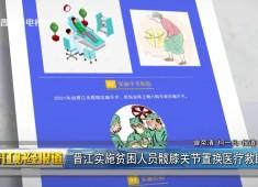 晉江財經報道2021-06-14