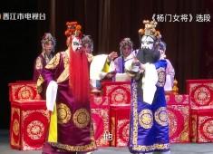 【老闽南】铿锵国京 巾帼杨府(上)
