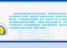 晉江財經報道2021-06-11