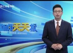 新聞天天報2021-06-15