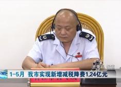 晉江新聞2021-06-24