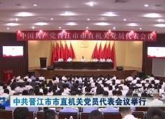 晉江新聞2021-07-25