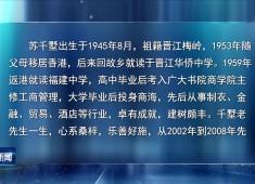 晉江新聞2021-07-17