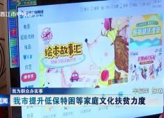 晉江新聞2021-07-05
