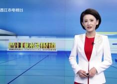 晉江財經報道2021-07-22