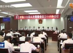 晉江新聞2021-07-26