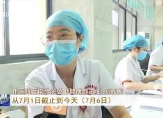 晉江新聞2020-07-06