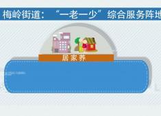 晋江新闻2021-08-23