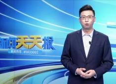 新聞天天報2021-08-05