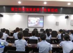 晋江新闻2021-09-03