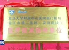 晋江新闻2021-10-23