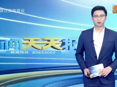 新闻天天报2019-08-24